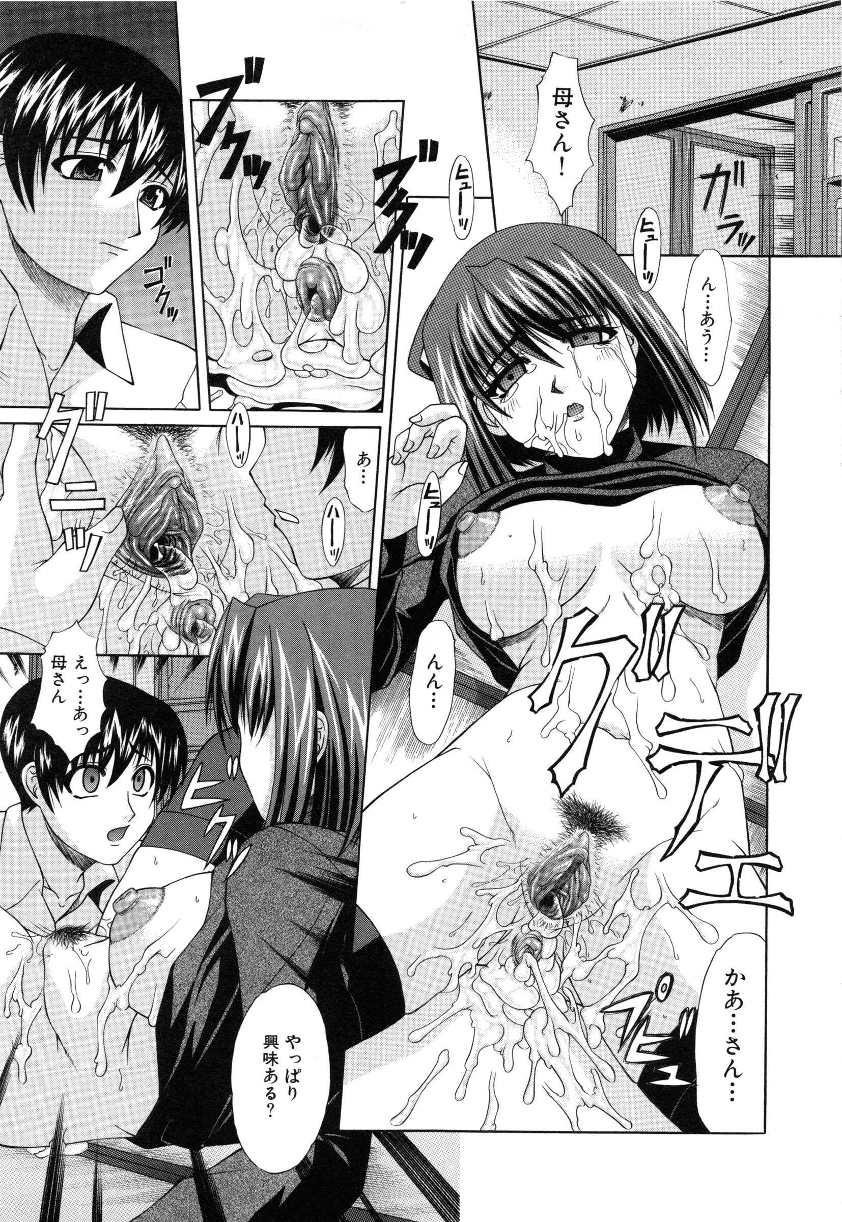 Shoujo Rape 149