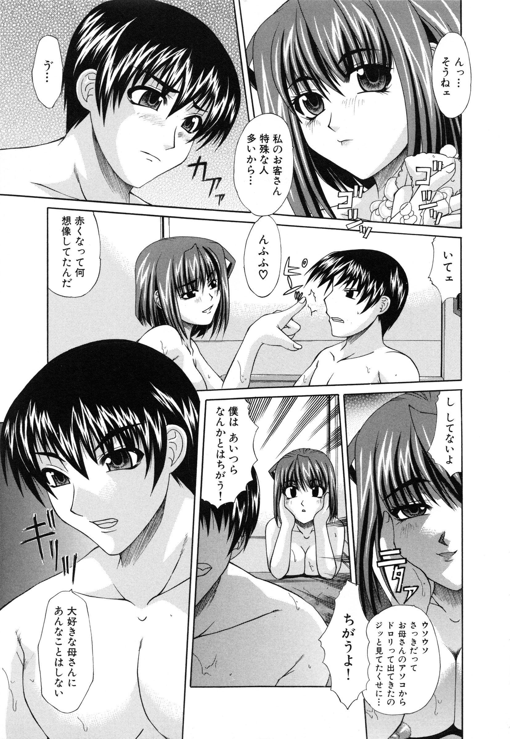 Shoujo Rape 151