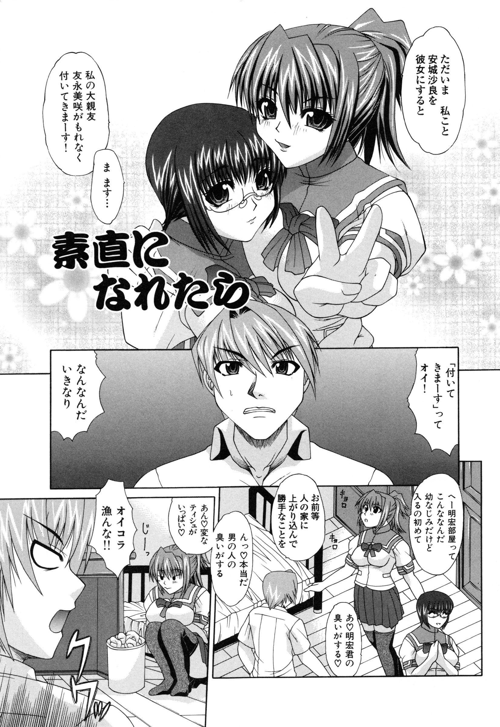 Shoujo Rape 161