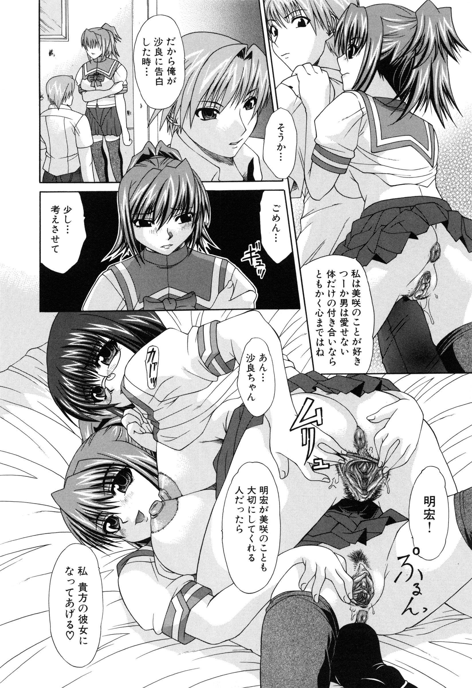 Shoujo Rape 164