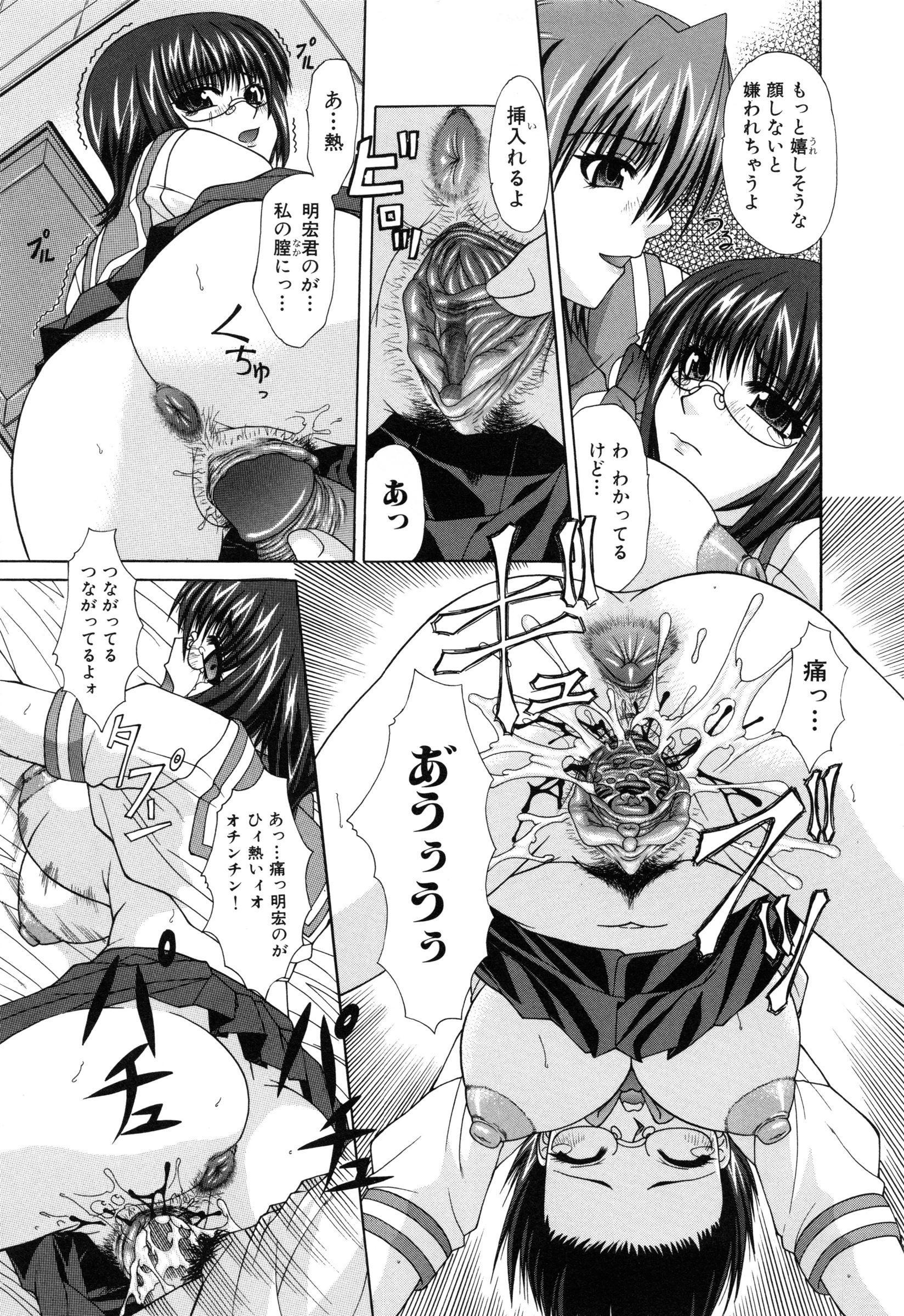 Shoujo Rape 171