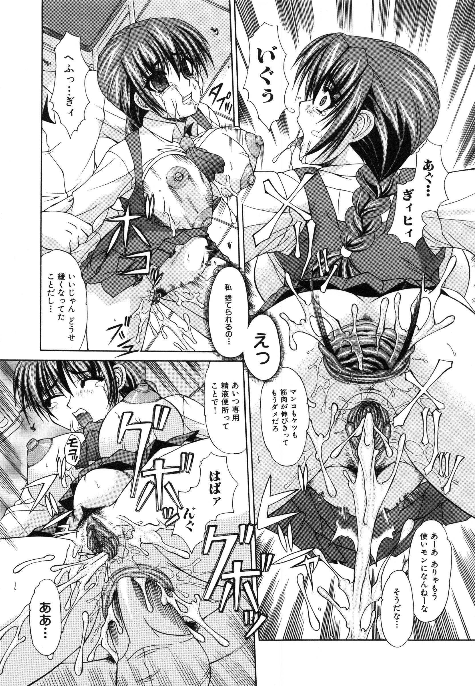 Shoujo Rape 32