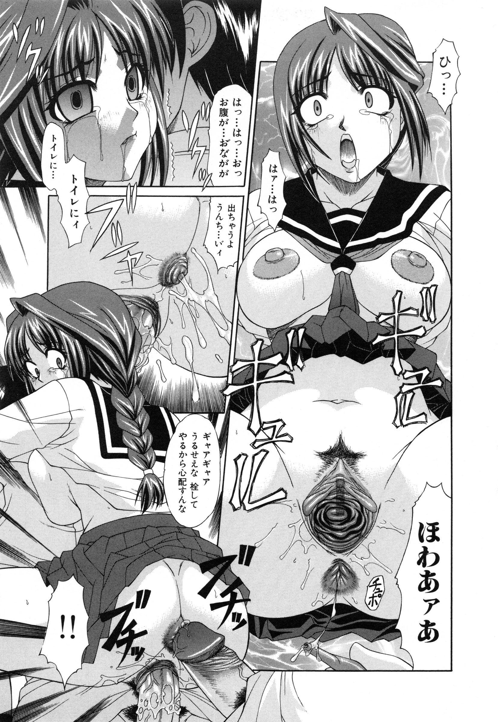 Shoujo Rape 43
