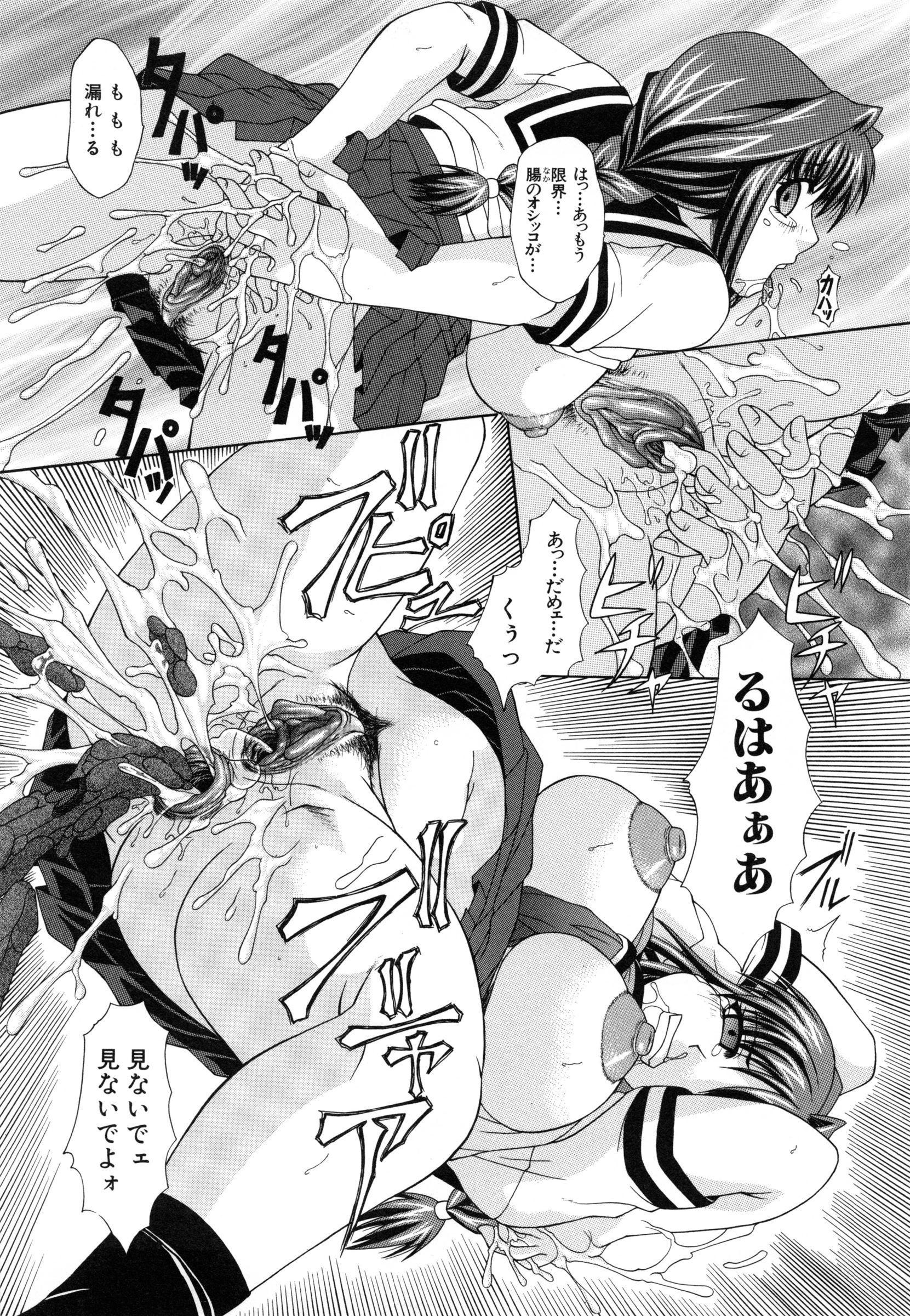 Shoujo Rape 49