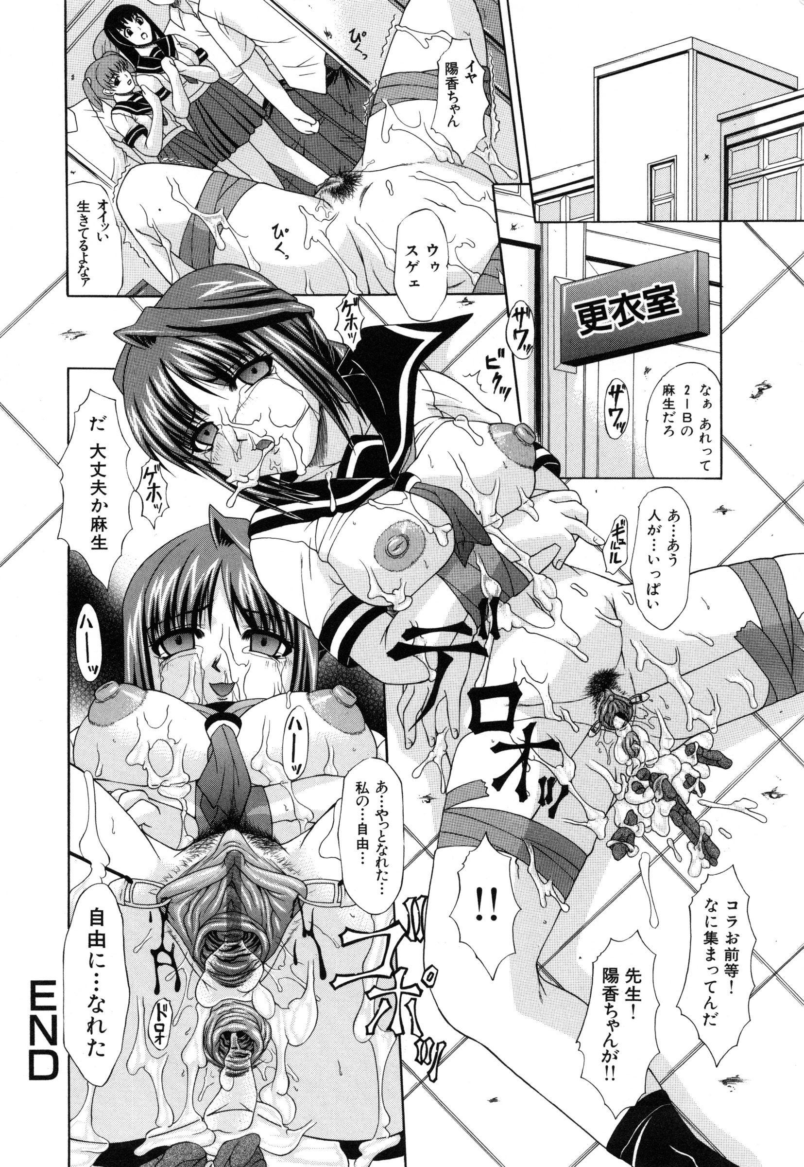Shoujo Rape 50