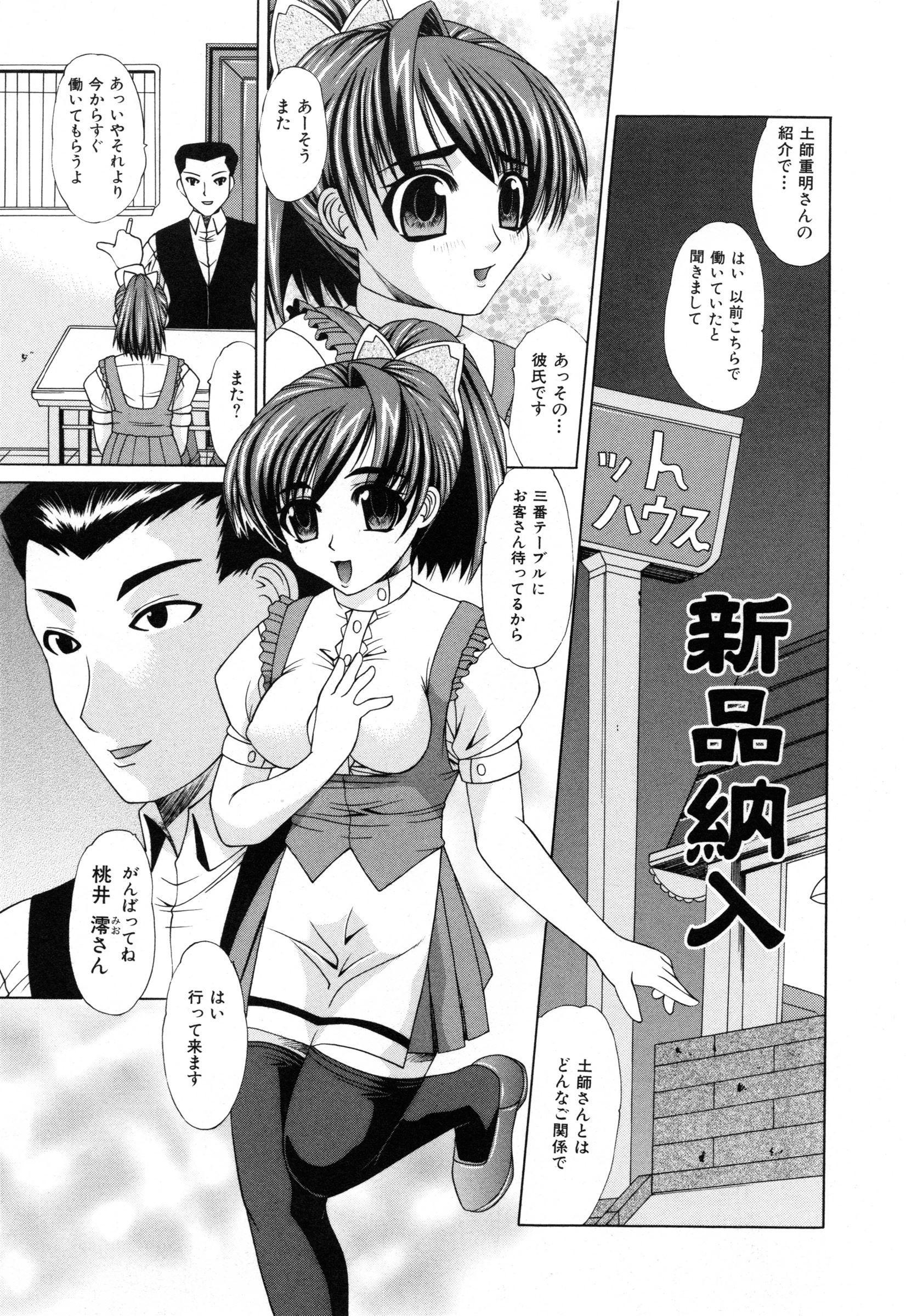 Shoujo Rape 51