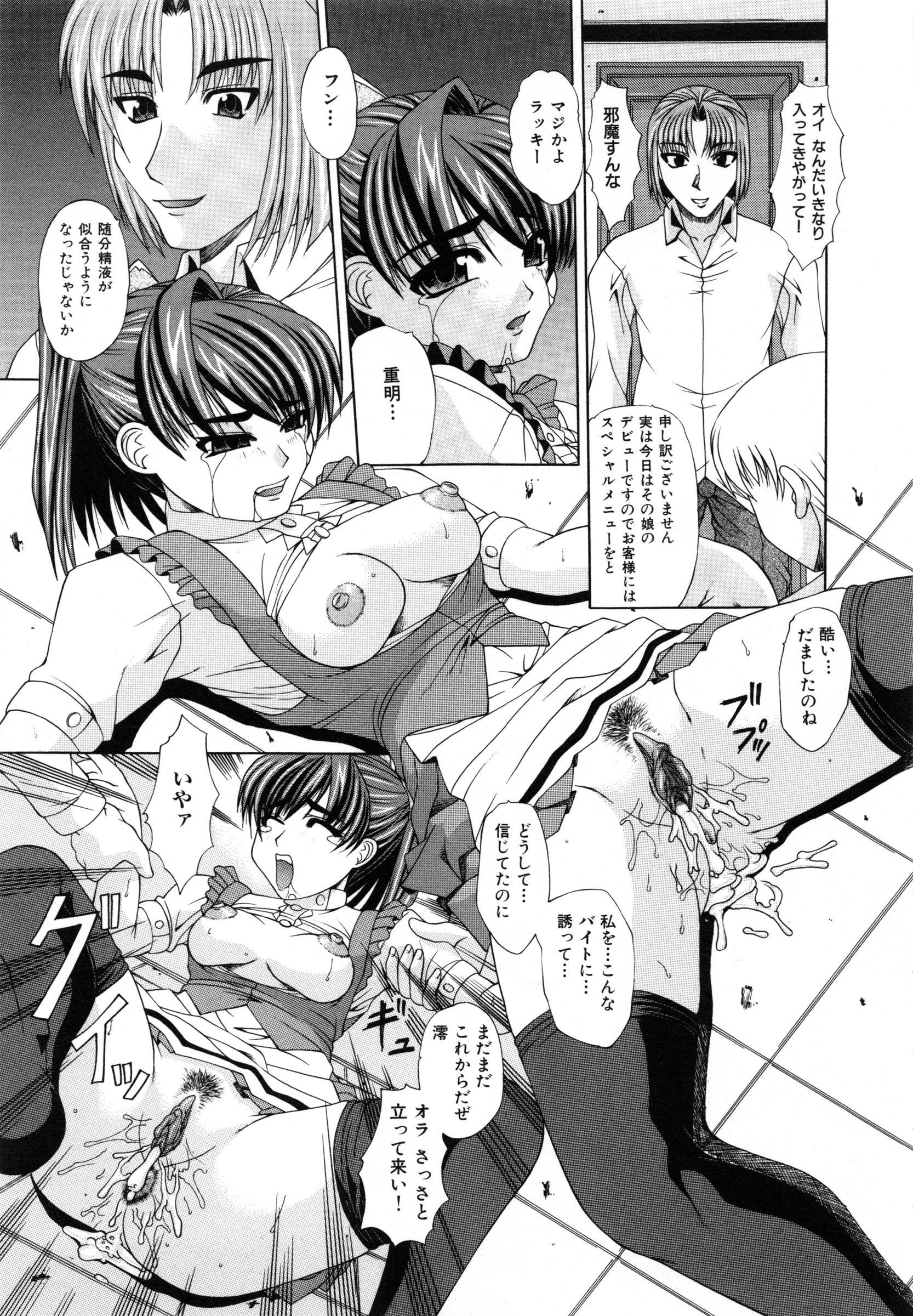 Shoujo Rape 59