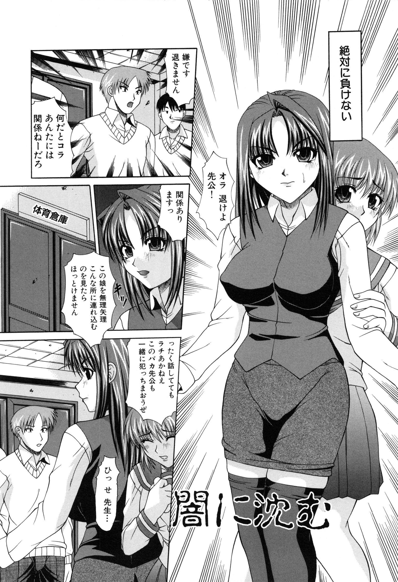 Shoujo Rape 84