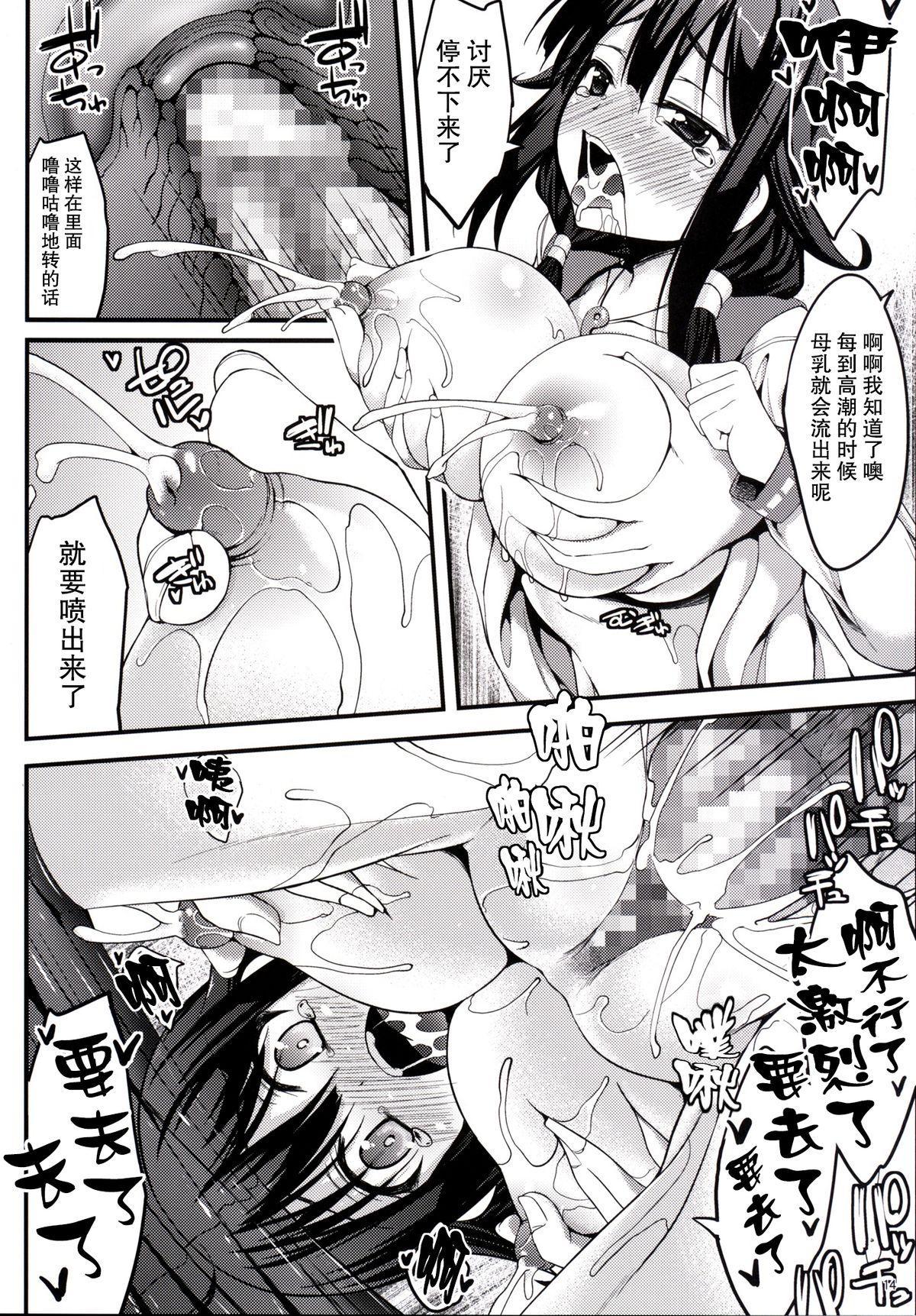 Taigei-chan kara Hokyuu Shitai! 13