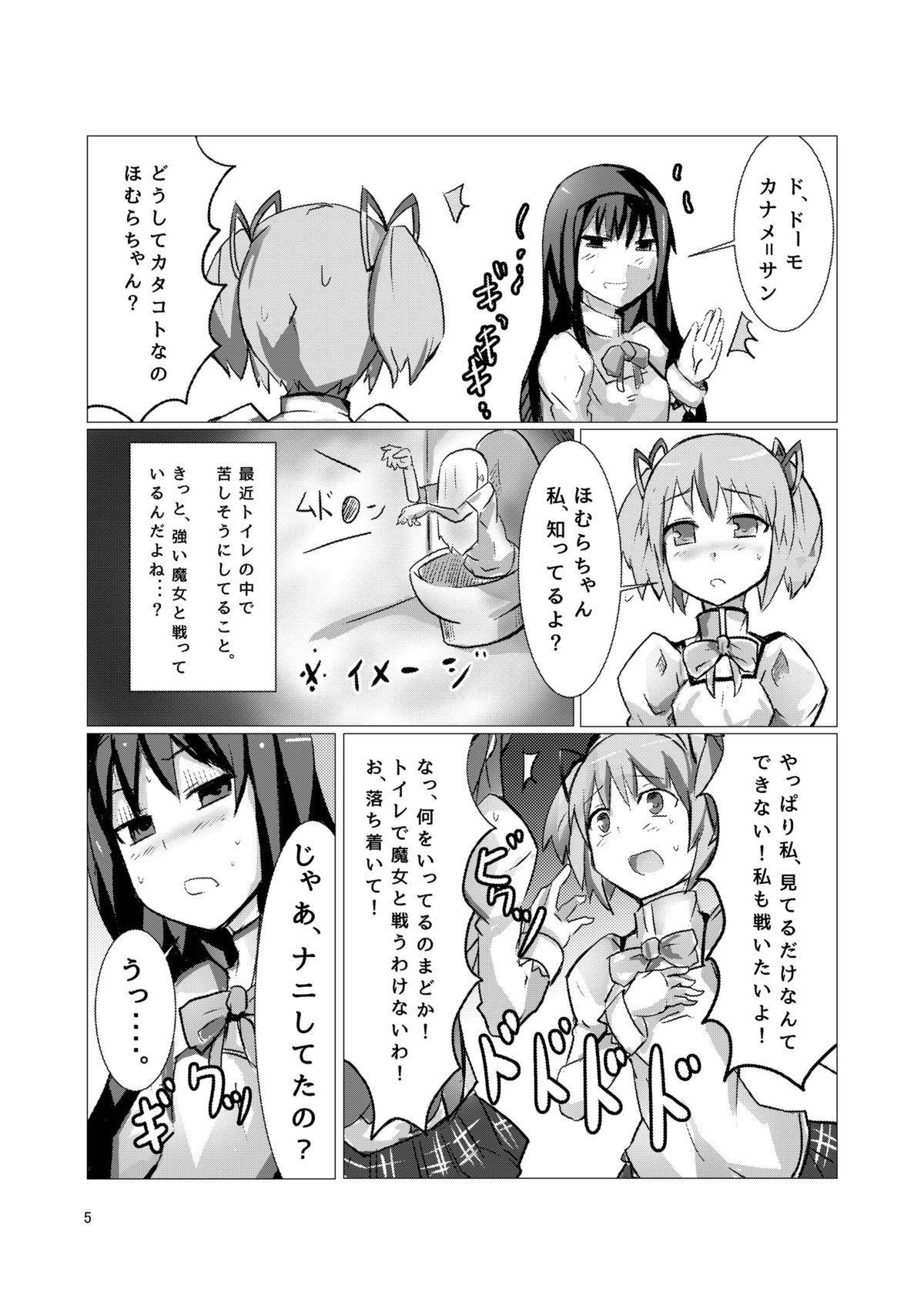 Mahou Shoujo Dosakusa Magica 3
