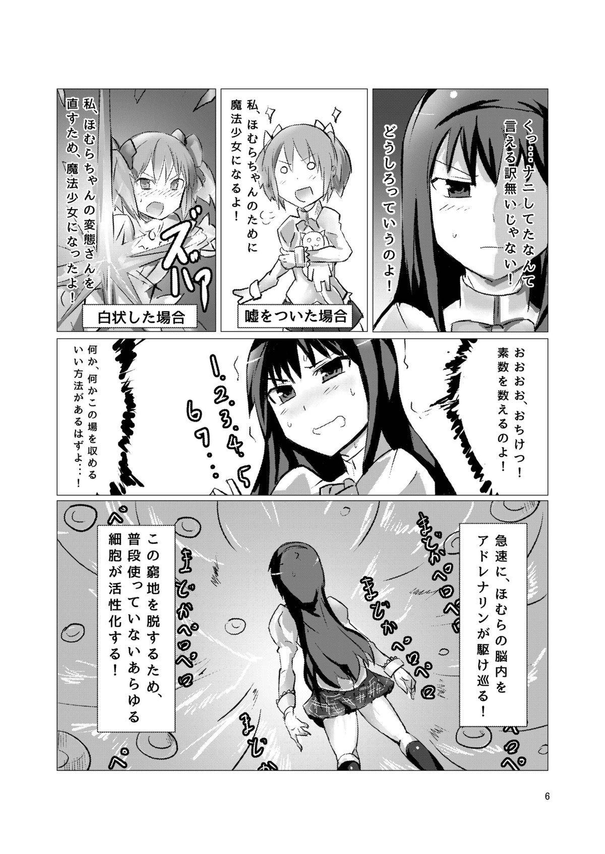 Mahou Shoujo Dosakusa Magica 4
