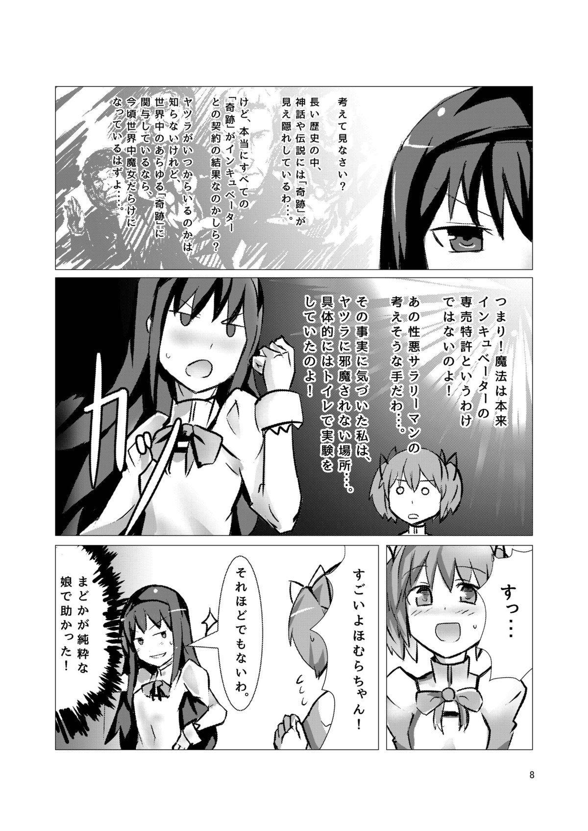 Mahou Shoujo Dosakusa Magica 6