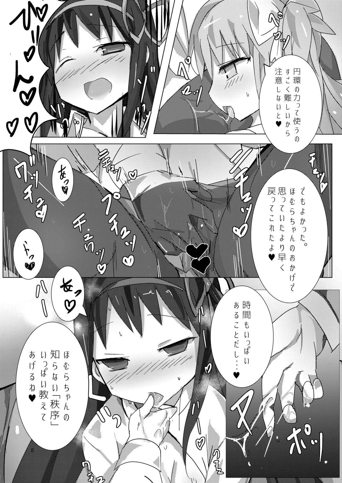 Madoka to Madoka no Akuma Ibunroku 3
