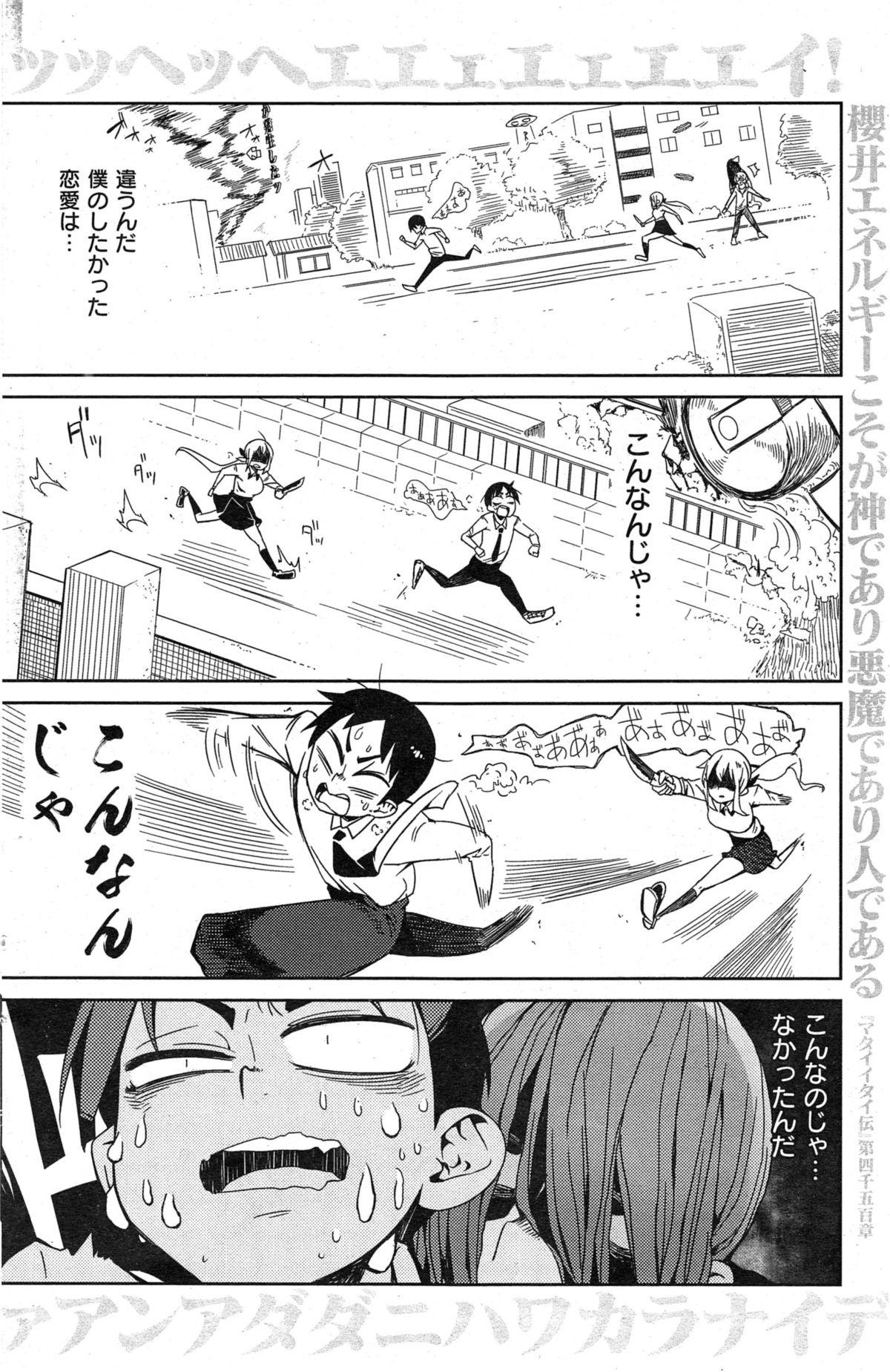 COMIC Kairakuten 2015-03 188