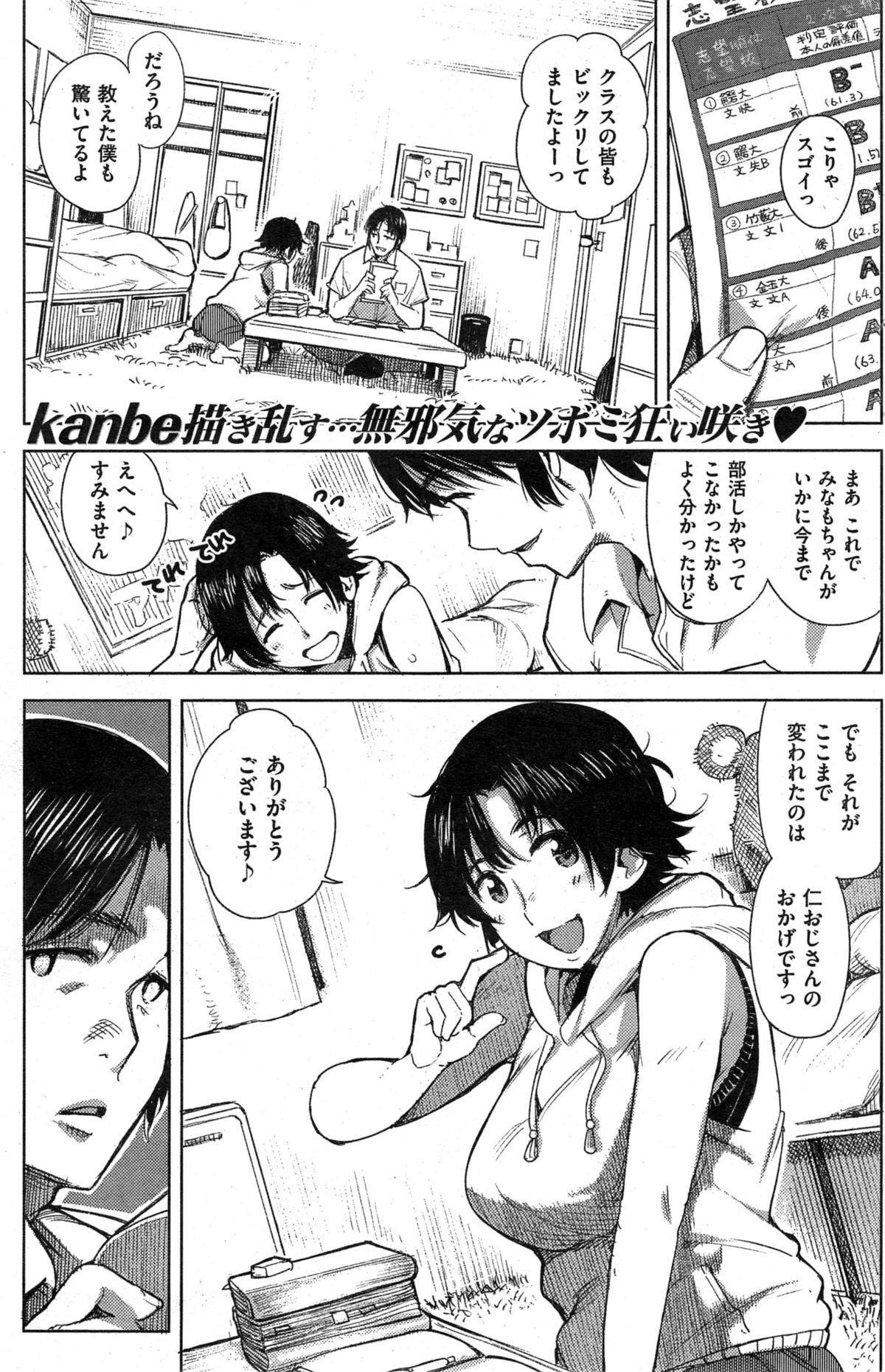 COMIC Kairakuten 2015-03 231