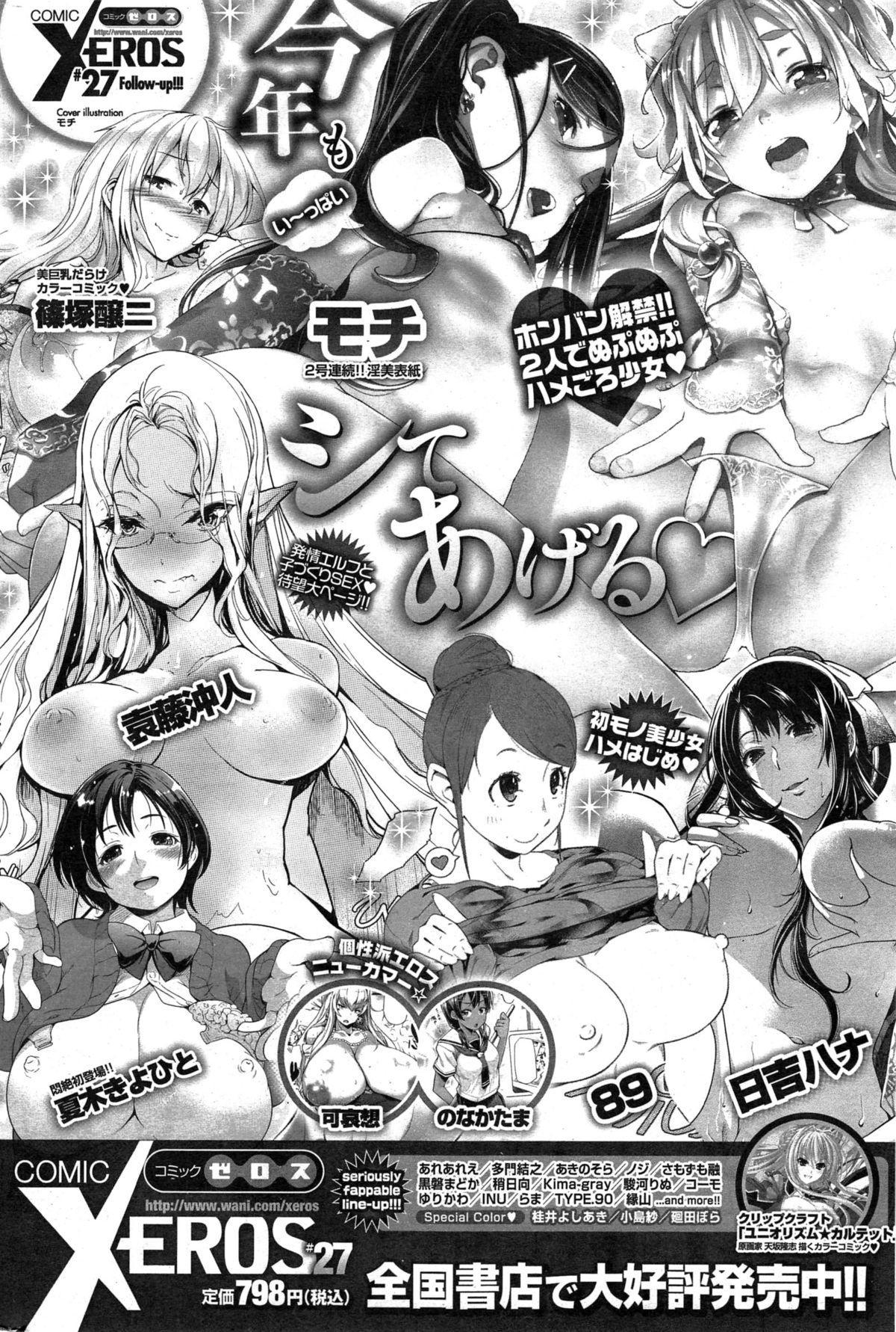 COMIC Kairakuten 2015-03 324