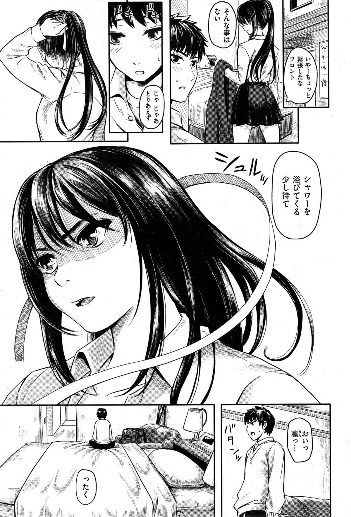 COMIC Kairakuten 2015-03 343