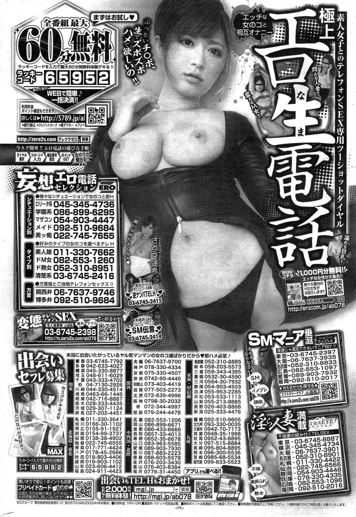 COMIC Kairakuten 2015-03 378