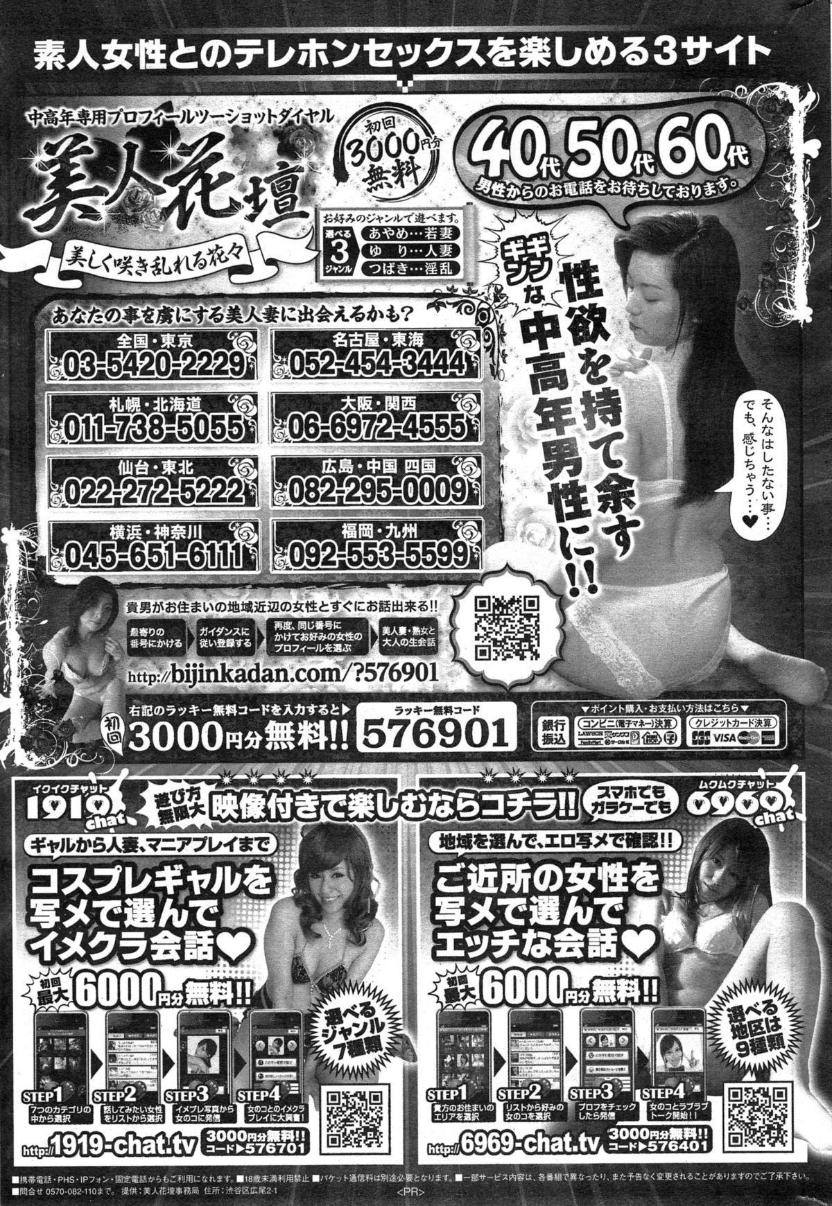 COMIC Kairakuten 2015-03 379