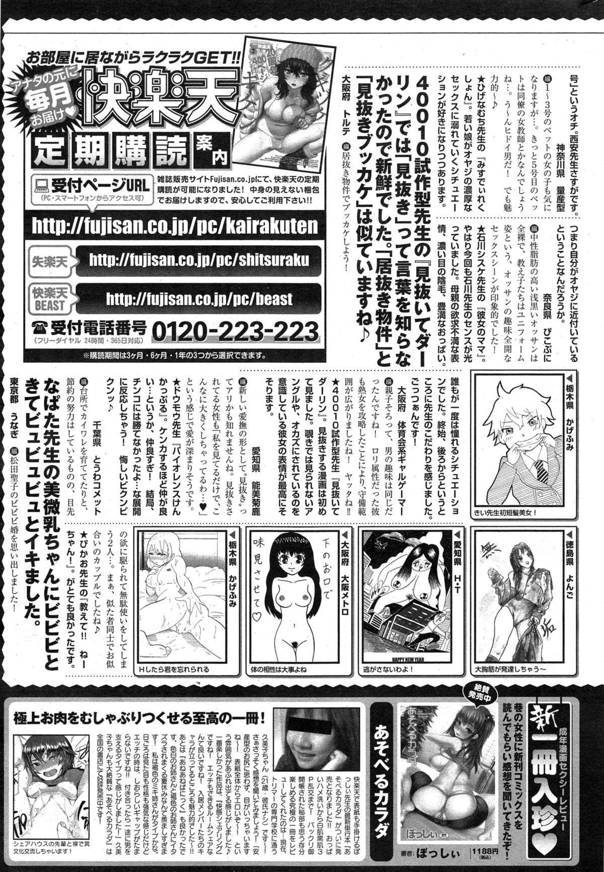 COMIC Kairakuten 2015-03 381