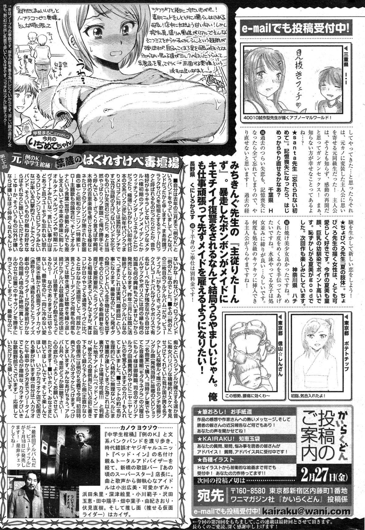 COMIC Kairakuten 2015-03 383