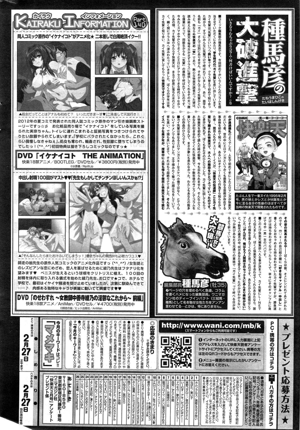 COMIC Kairakuten 2015-03 384
