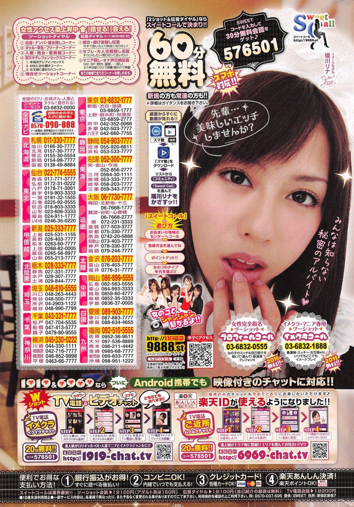 COMIC Kairakuten 2015-03 397