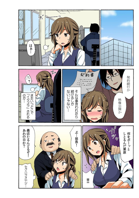 Soku Hame!? Yarechau Itazura-ken Ch. 2 1