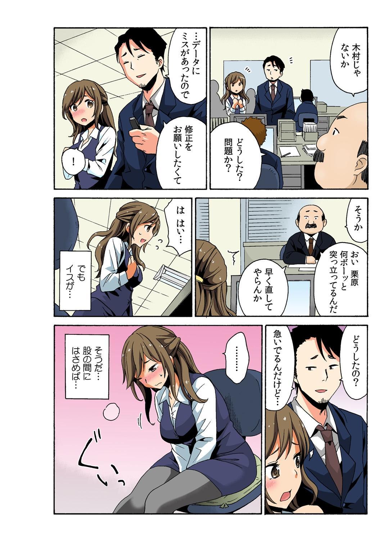 Soku Hame!? Yarechau Itazura-ken Ch. 2 5