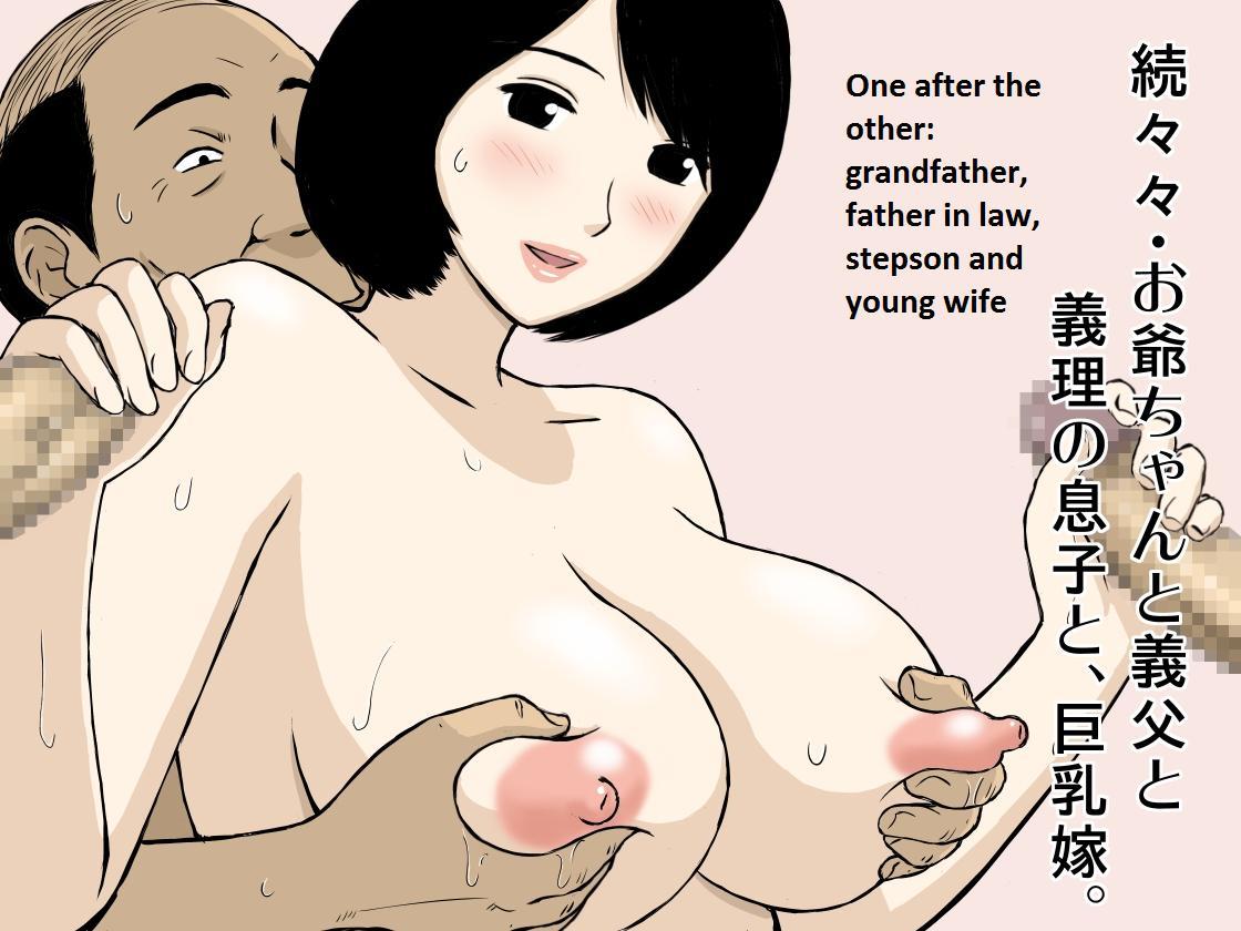 Zokuzokuzoku Ojii-chan to Gifu to Giri no Musuko to, Kyonyuu Yome. | Takako's revenge on Grandfather 0