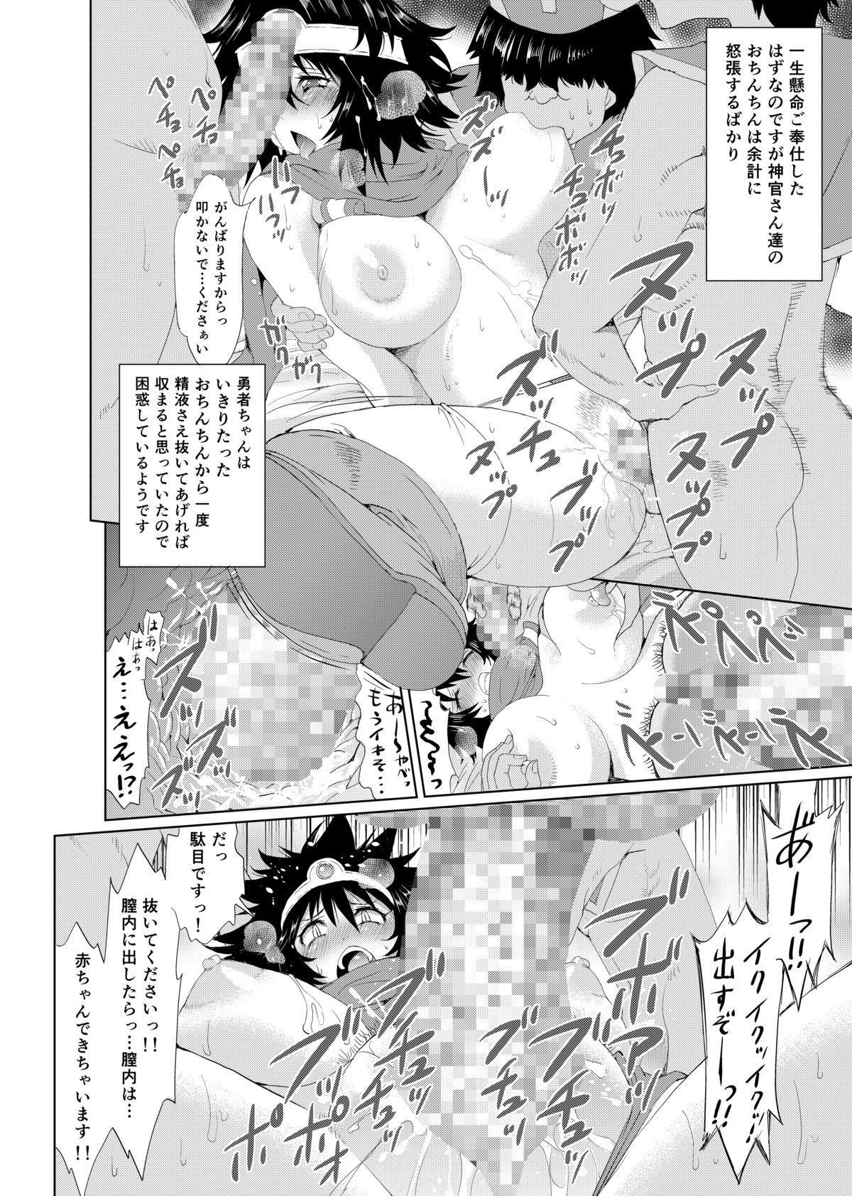Zettai ni Zenmetsushite wa Ikenai DraQue 12