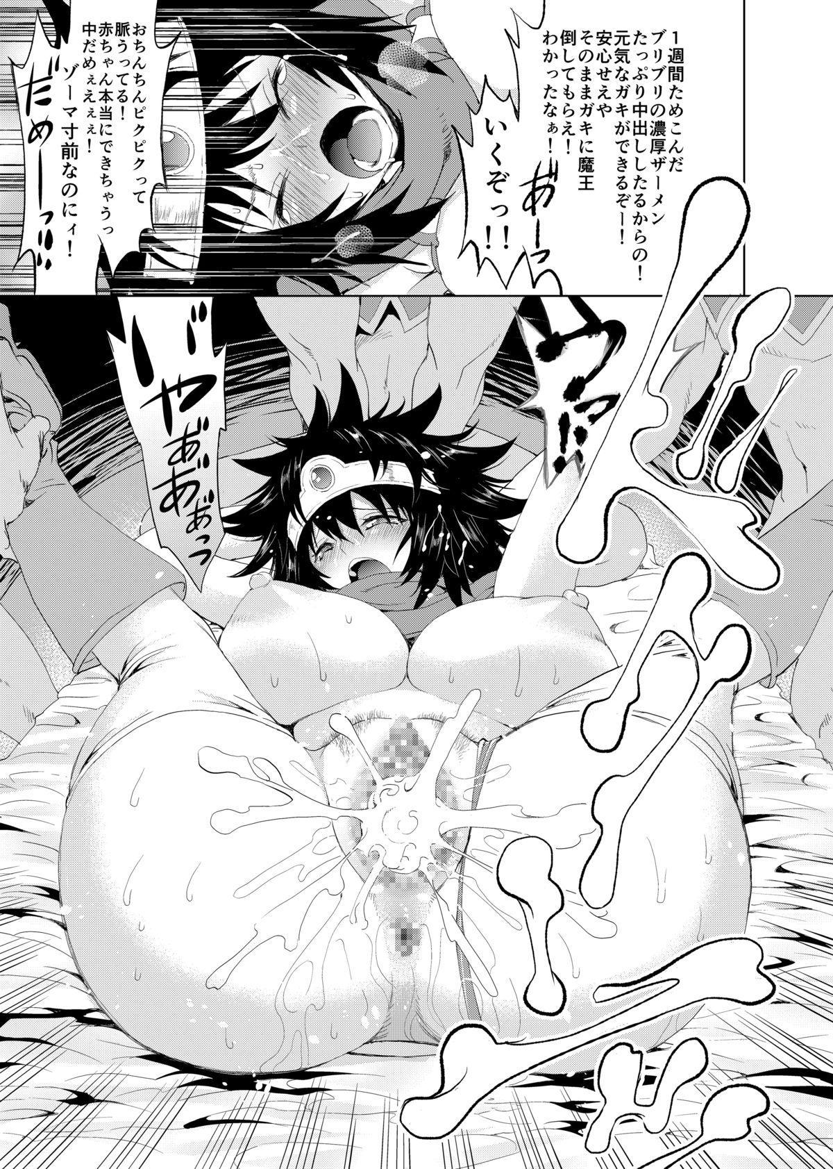 Zettai ni Zenmetsushite wa Ikenai DraQue 13