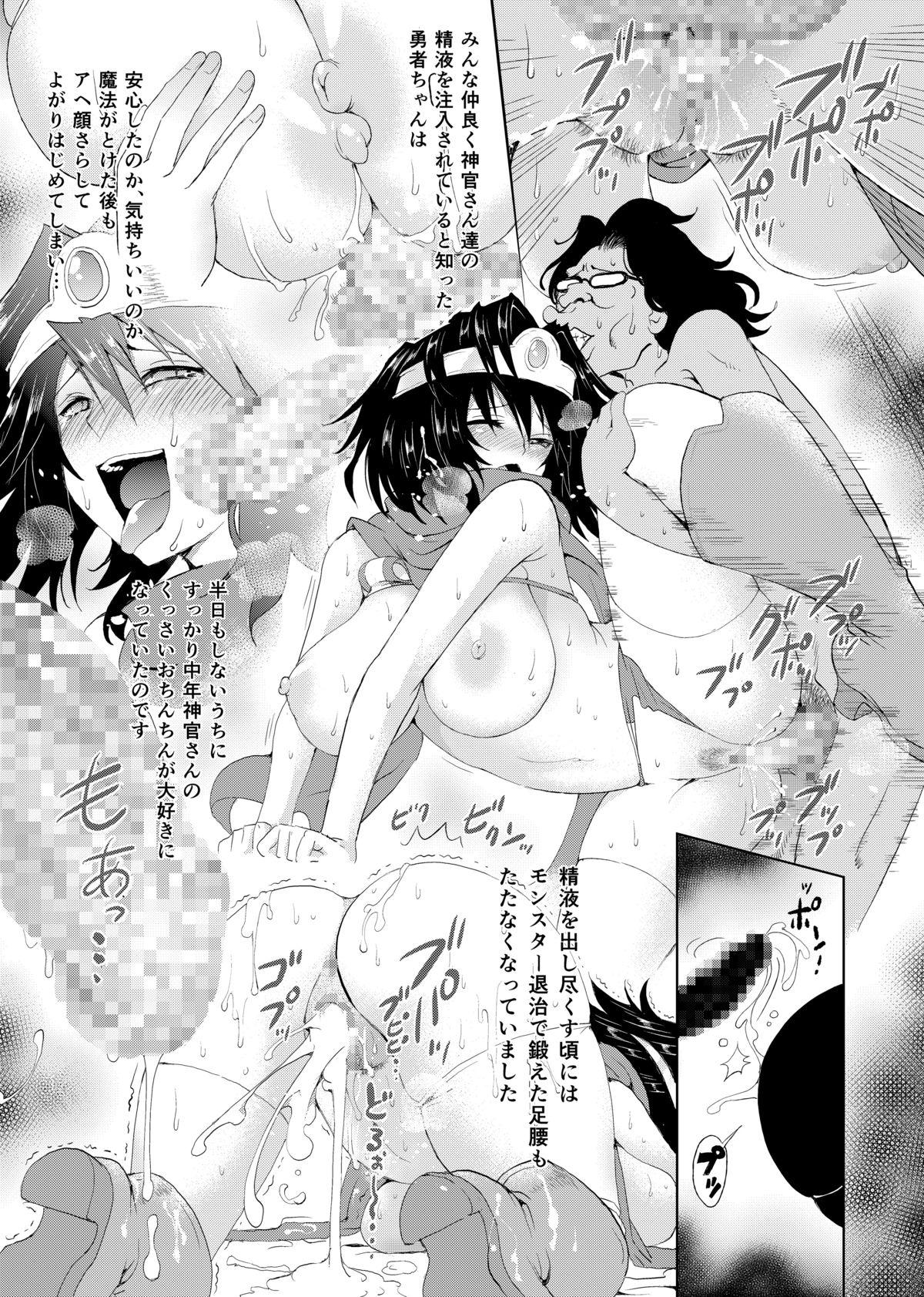 Zettai ni Zenmetsushite wa Ikenai DraQue 17