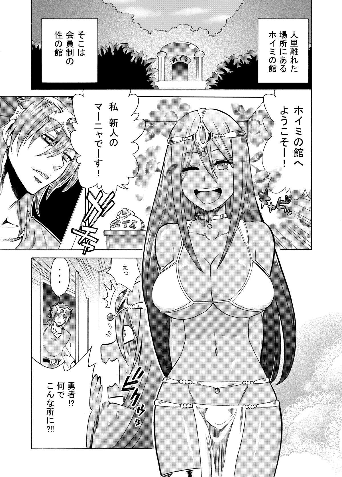Zettai ni Zenmetsushite wa Ikenai DraQue 21