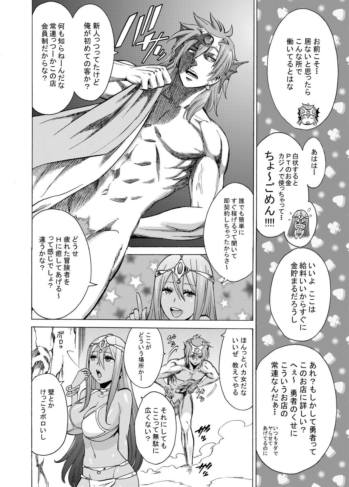 Zettai ni Zenmetsushite wa Ikenai DraQue 22