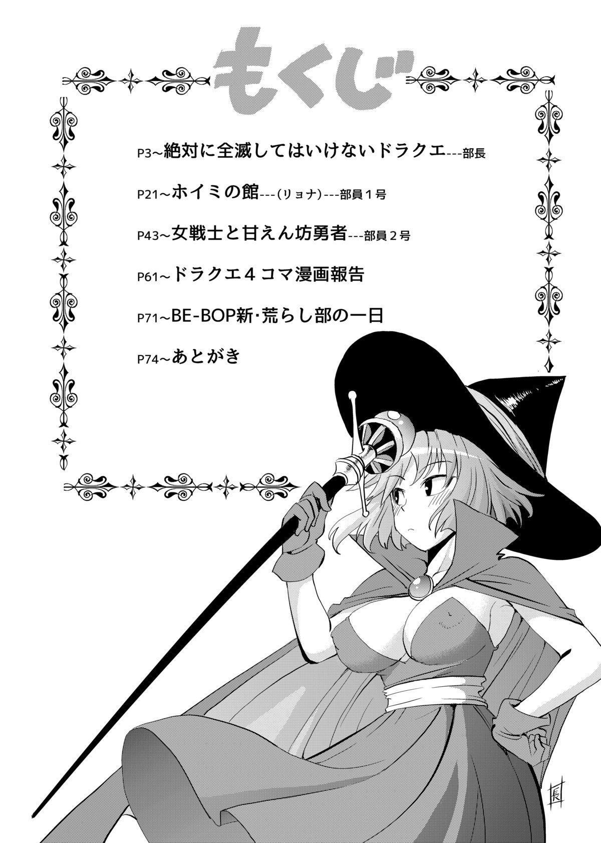 Zettai ni Zenmetsushite wa Ikenai DraQue 2