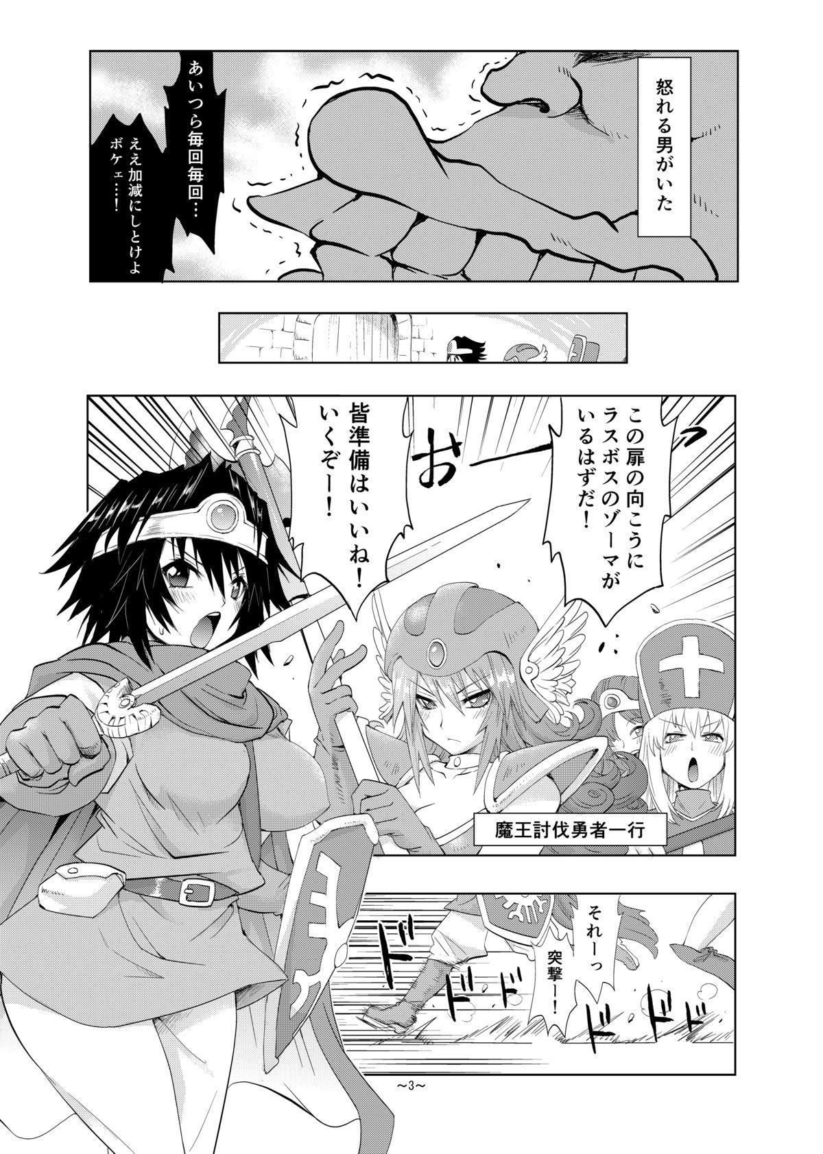 Zettai ni Zenmetsushite wa Ikenai DraQue 3