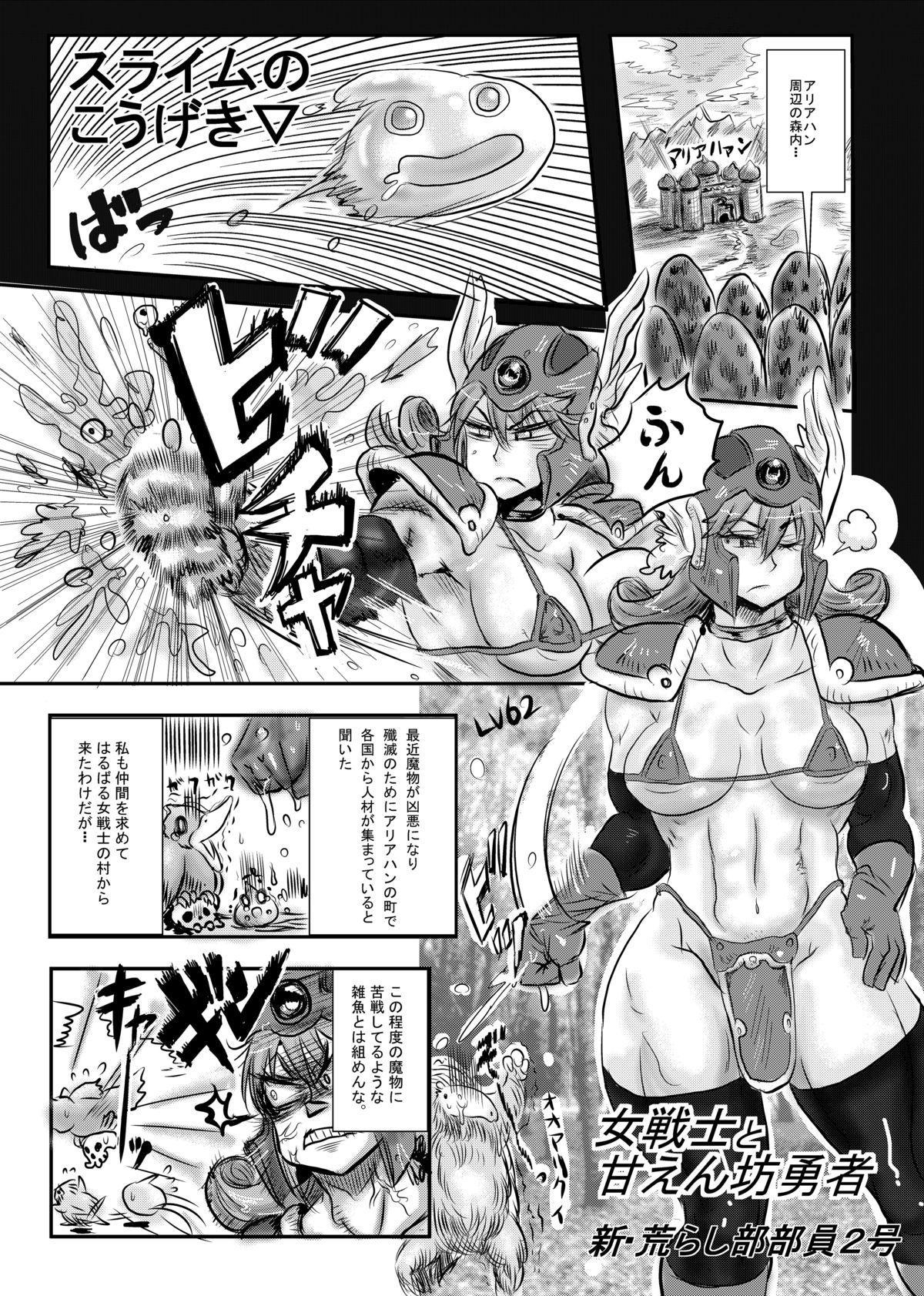 Zettai ni Zenmetsushite wa Ikenai DraQue 43