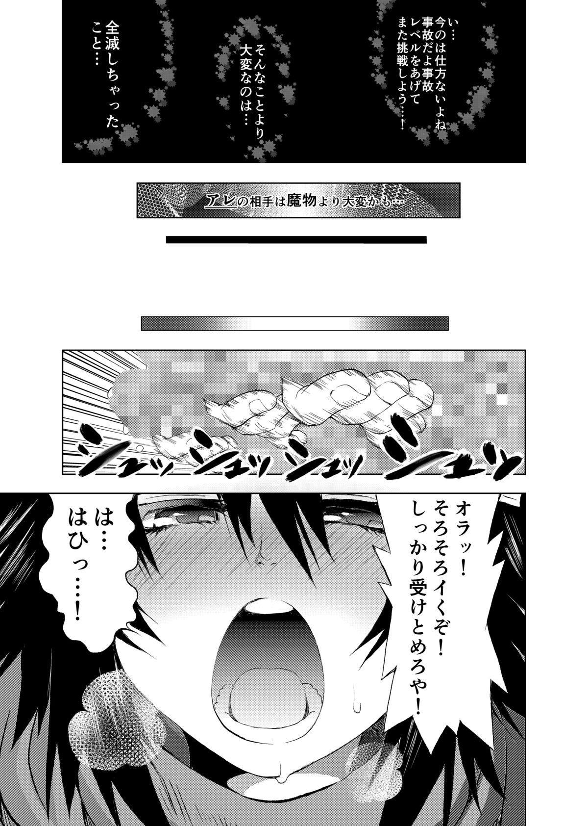 Zettai ni Zenmetsushite wa Ikenai DraQue 5