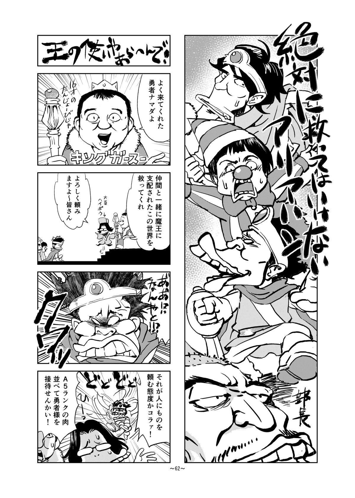 Zettai ni Zenmetsushite wa Ikenai DraQue 62