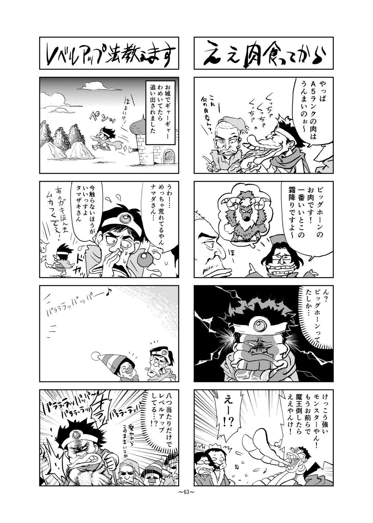 Zettai ni Zenmetsushite wa Ikenai DraQue 63