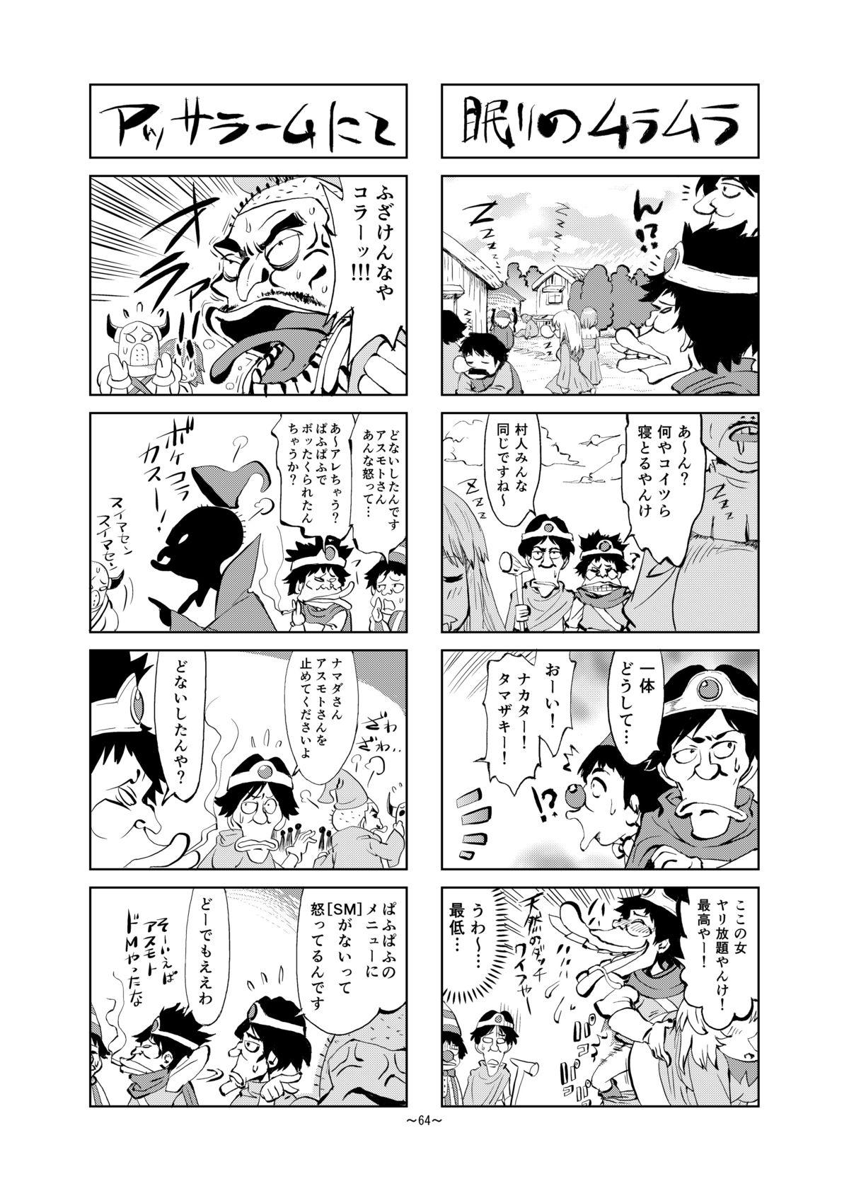 Zettai ni Zenmetsushite wa Ikenai DraQue 64