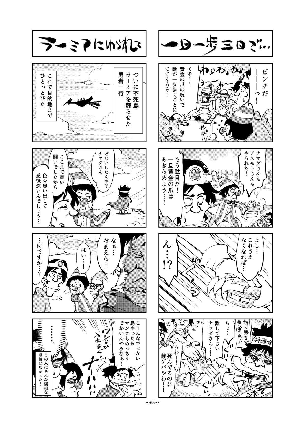 Zettai ni Zenmetsushite wa Ikenai DraQue 65