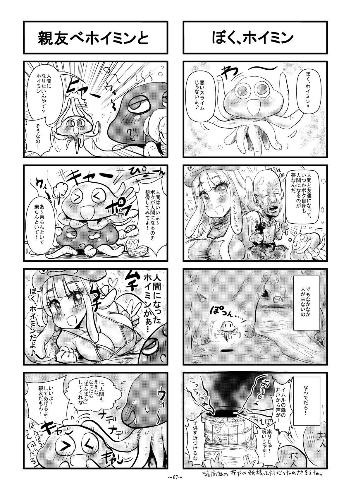Zettai ni Zenmetsushite wa Ikenai DraQue 67