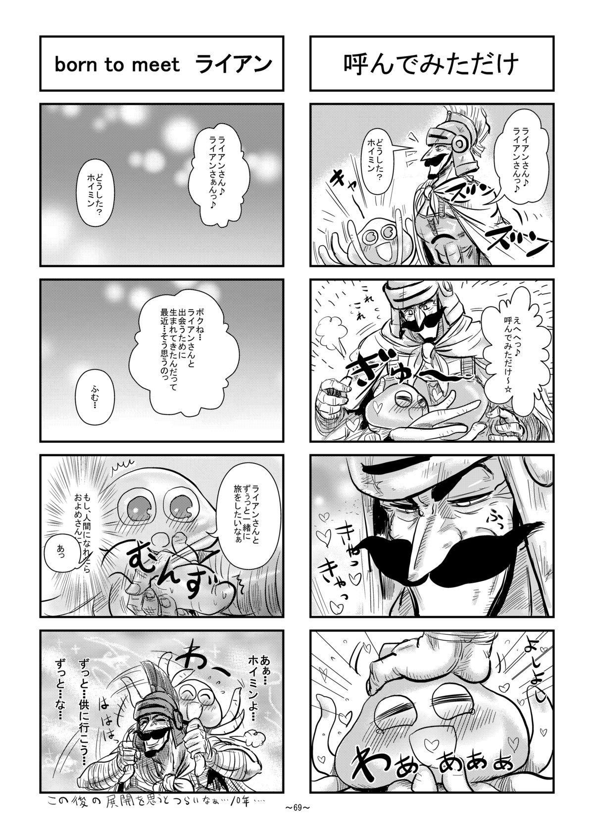 Zettai ni Zenmetsushite wa Ikenai DraQue 69