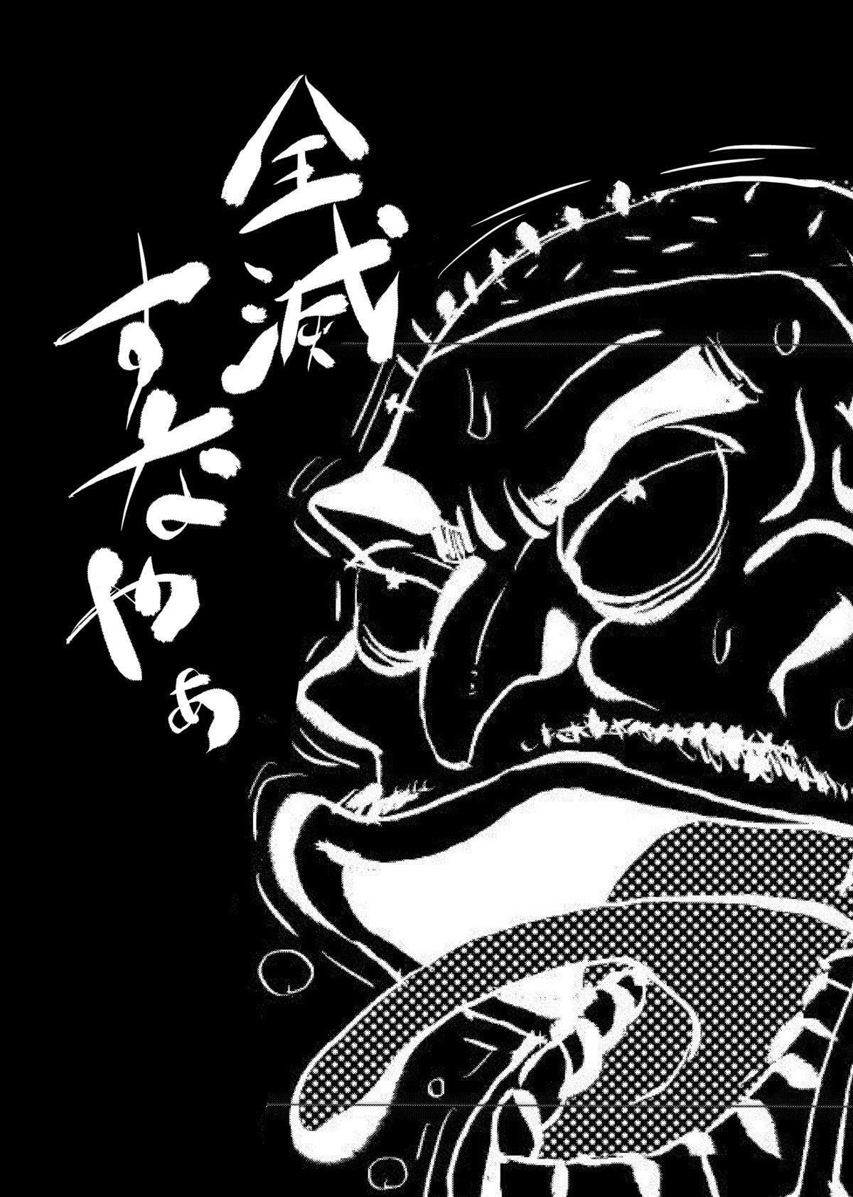 Zettai ni Zenmetsushite wa Ikenai DraQue 70
