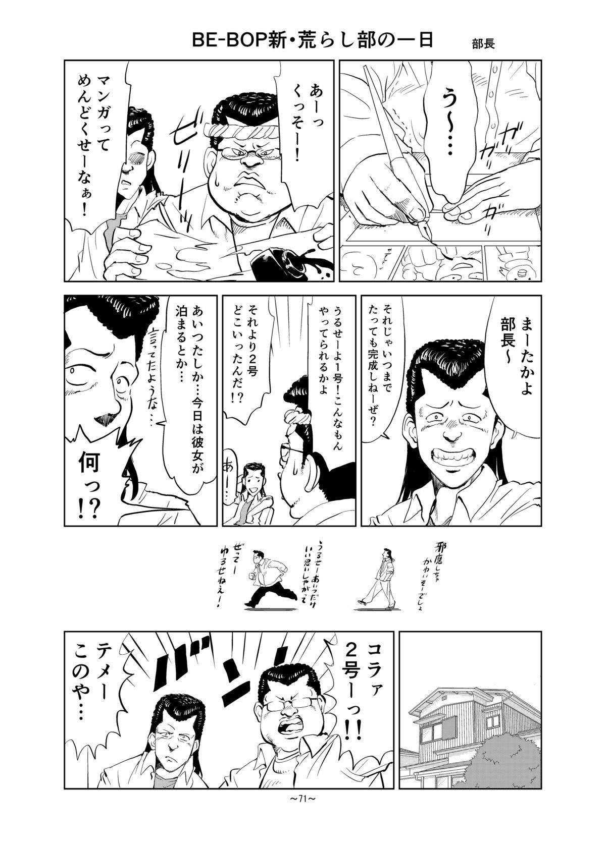 Zettai ni Zenmetsushite wa Ikenai DraQue 71