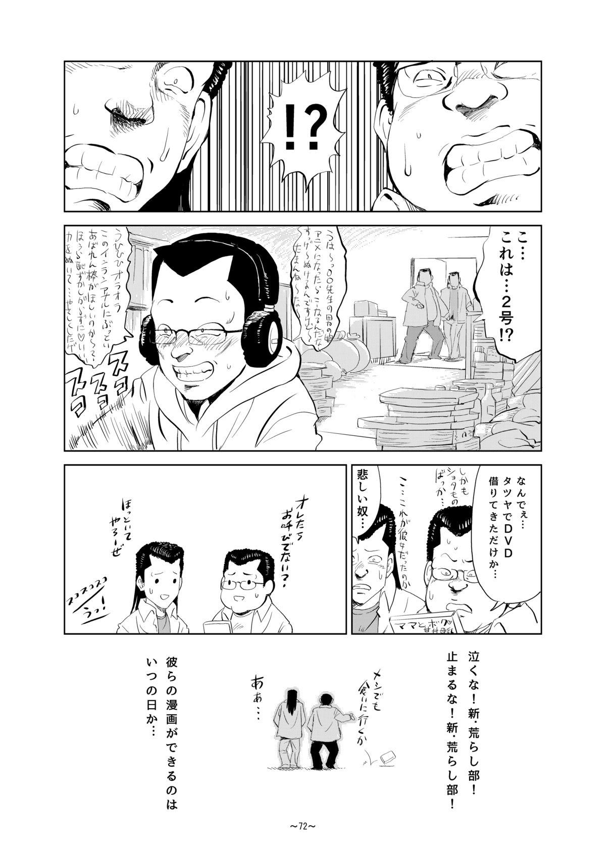 Zettai ni Zenmetsushite wa Ikenai DraQue 72