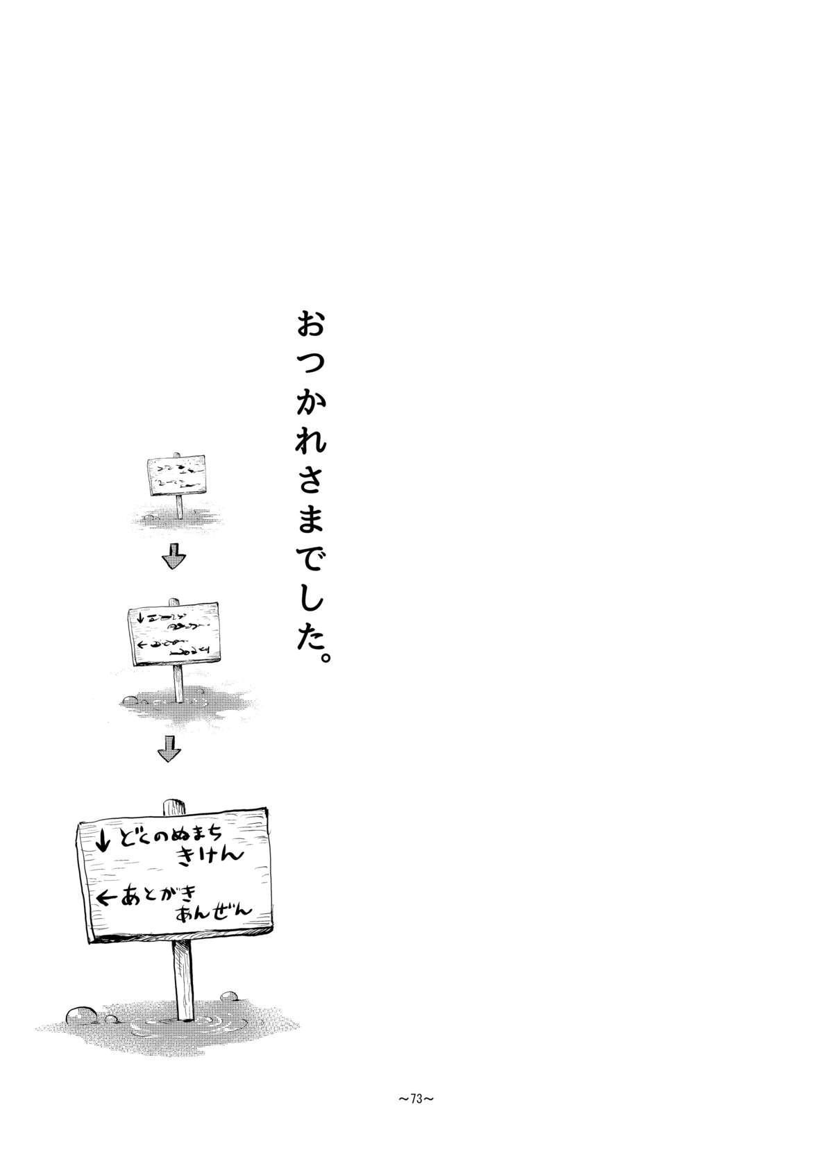 Zettai ni Zenmetsushite wa Ikenai DraQue 73