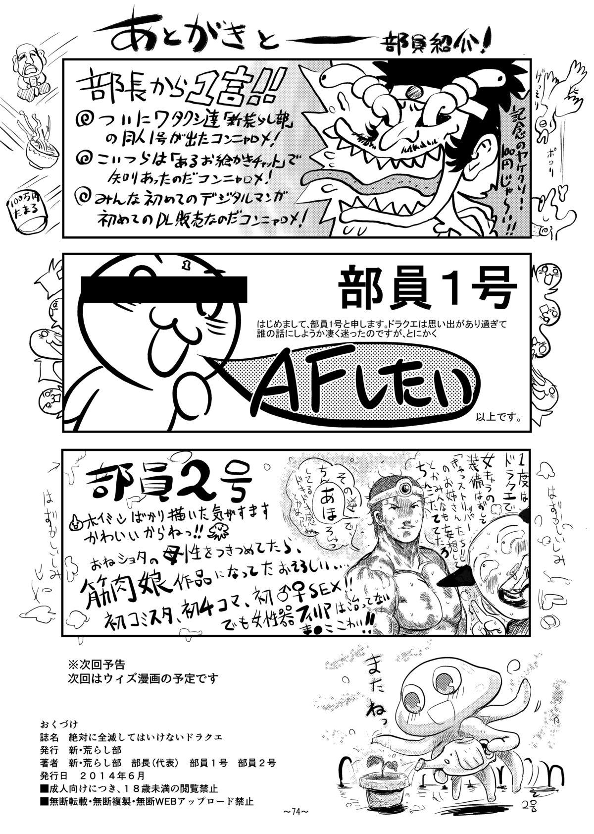 Zettai ni Zenmetsushite wa Ikenai DraQue 74